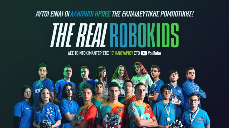 COSMOTE The Real Robokids